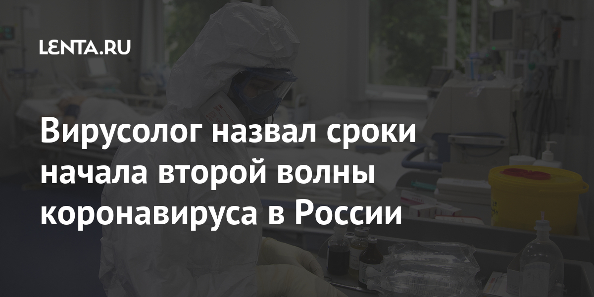 Вирусолог назвал сроки начала второй волны коронавируса в России