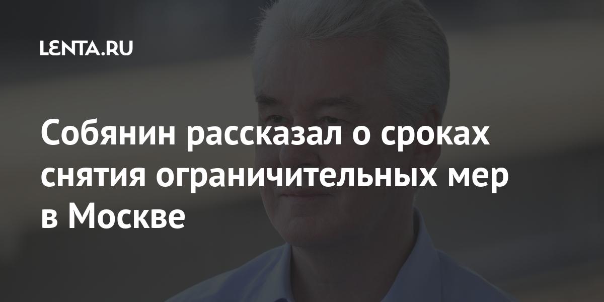 Собянин рассказал о сроках снятия ограничительных мер в Москве