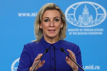 Захарова оценила обещание США заплатить за данные о вмешательстве в выборы