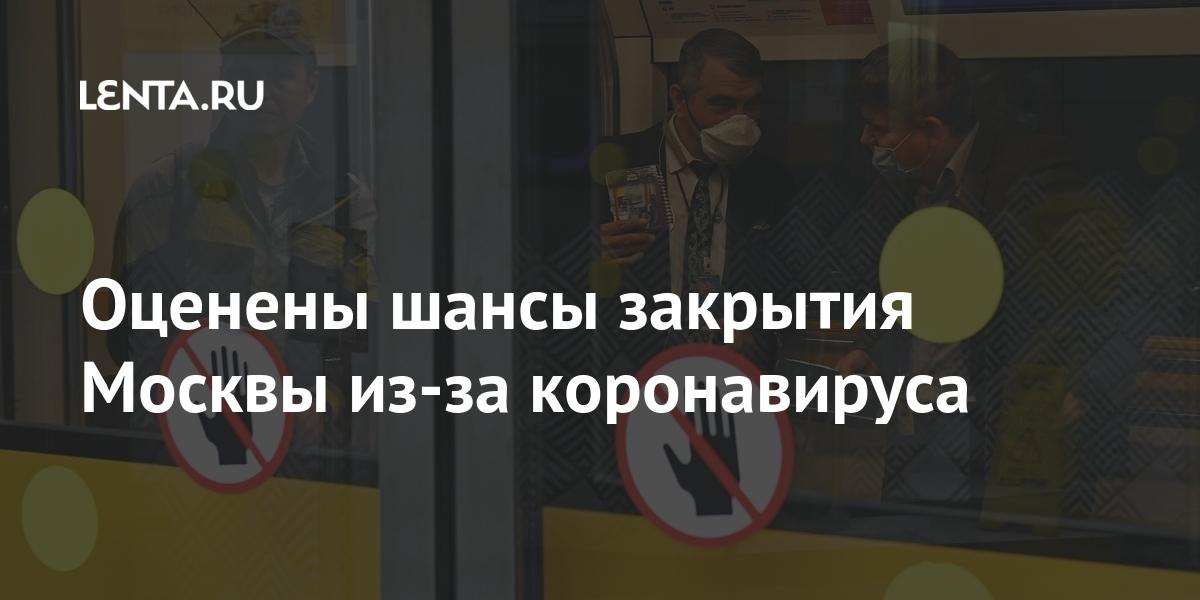 Оценены шансы закрытия Москвы из-за коронавируса