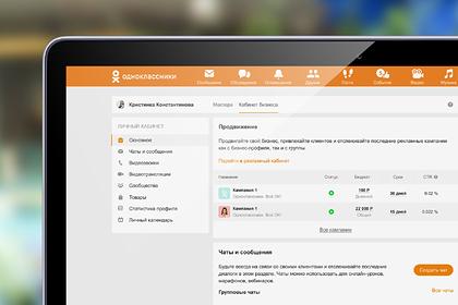 В российской соцсети появился инструмент для управления бизнесом
