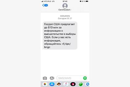 Россиянам предложили получить 10 миллионов долларов от Госдепартамента