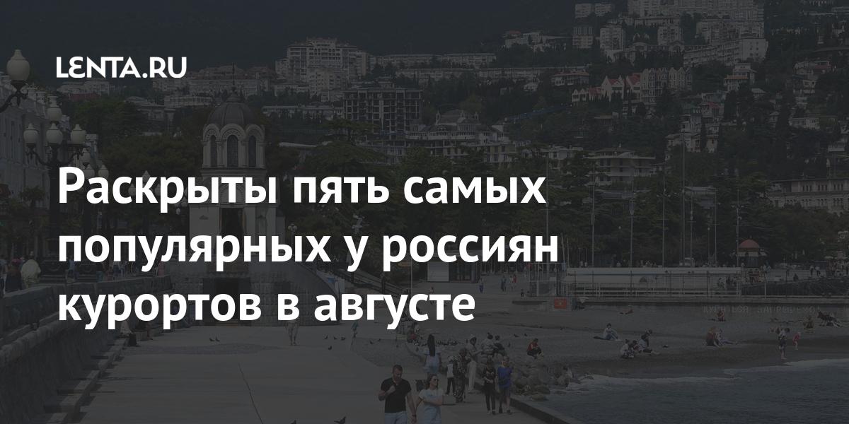 Раскрыты пять самых популярных у россиян курортов в августе