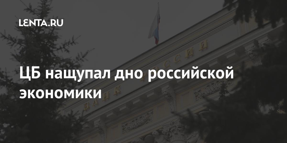 ЦБ нащупал дно российской экономики