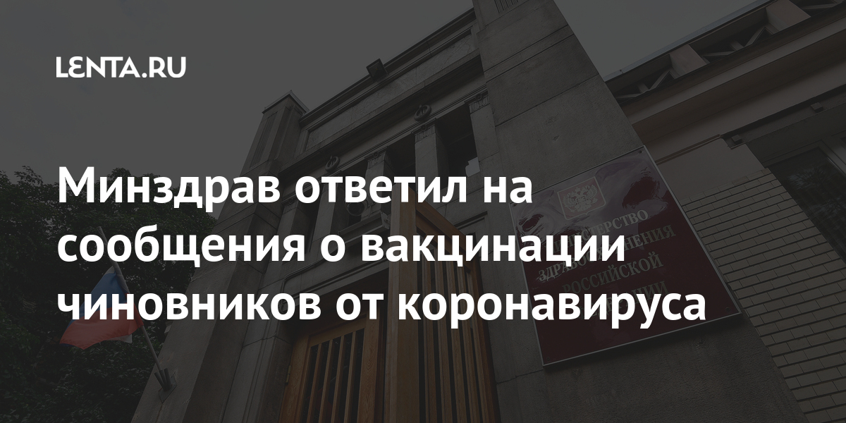 Минздрав ответил на сообщения о вакцинации чиновников от коронавируса