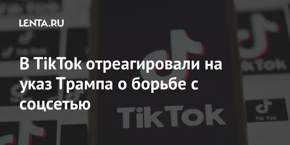 В TikTok отреагировали на указ Трампа о борьбе с соцсетью