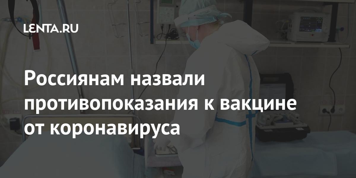 Россиянам назвали противопоказания к вакцине от коронавируса