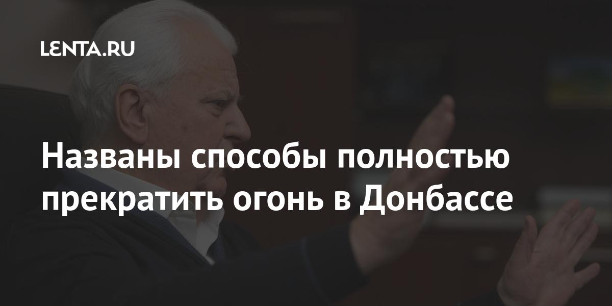 Названы способы полностью прекратить огонь в Донбассе