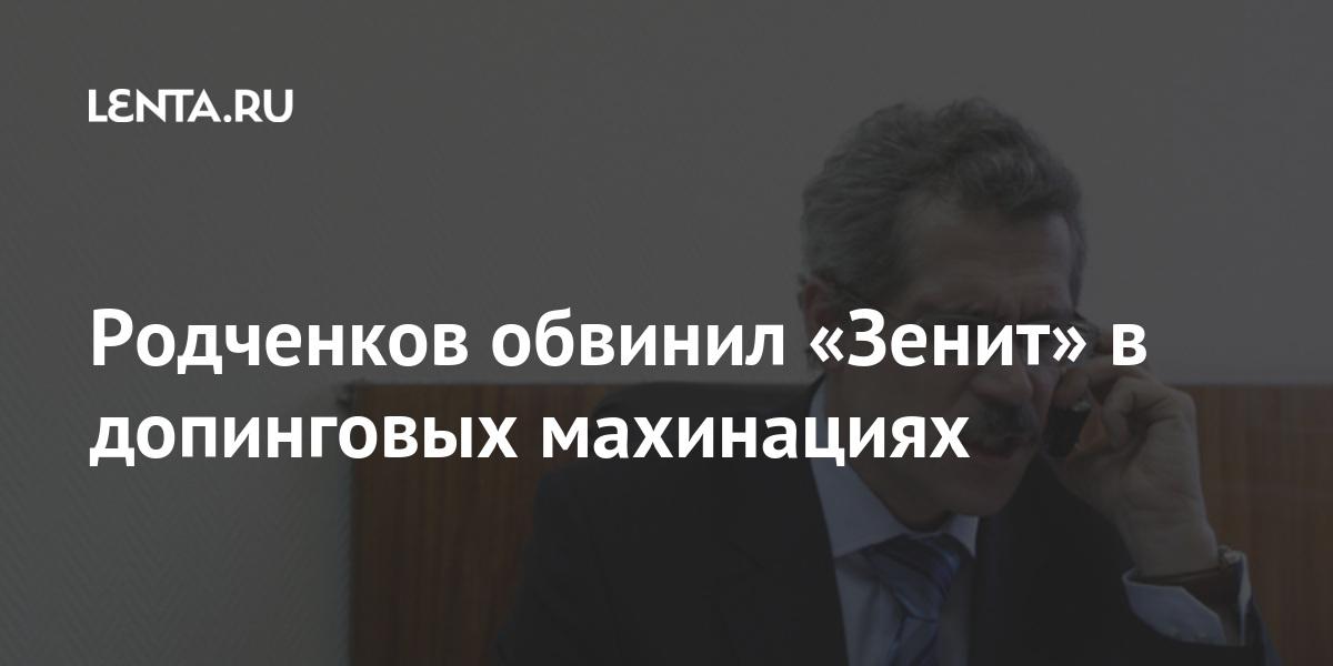 Родченков обвинил «Зенит» в допинговых махинациях