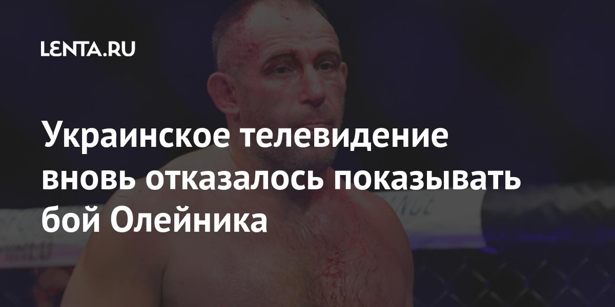 Украинское телевидение вновь отказалось показывать бой Олейника