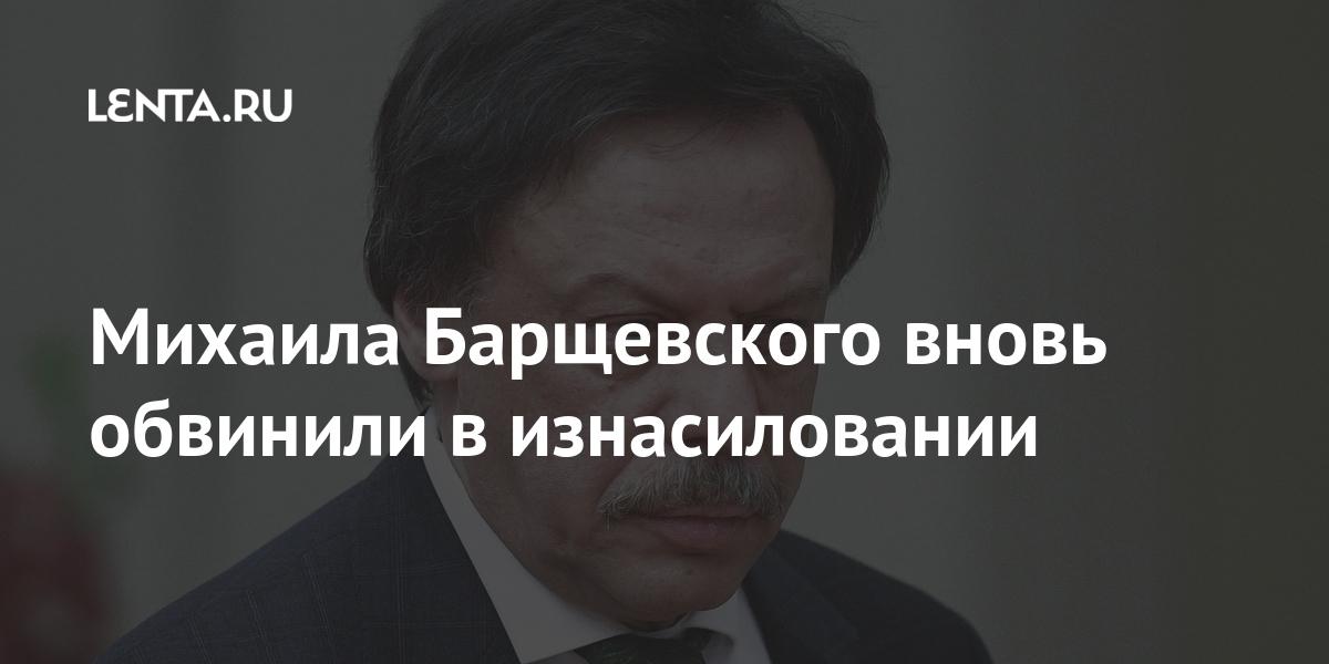 Михаила Барщевского вновь обвинили в изнасиловании