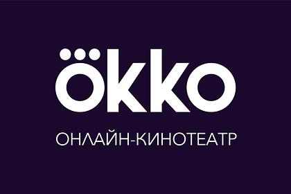 Kartina.TV и Okko заключили договор о международном сотрудничестве