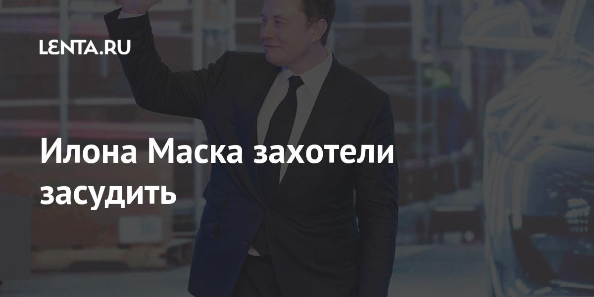 Илона Маска захотели засудить