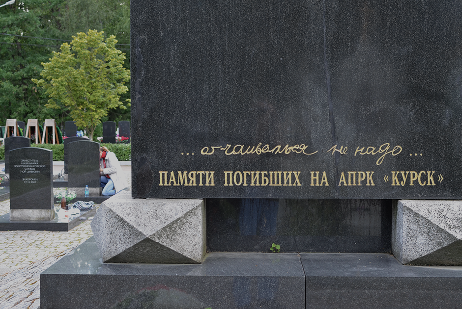 Санкт-Петербург. Мемориал членам экипажа АПРК «Курск» на Серафимовском кладбище