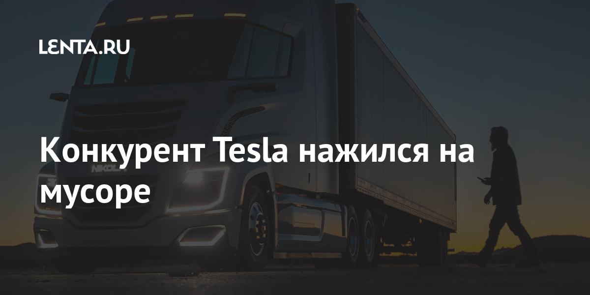 Конкурент Tesla нажился на мусоре
