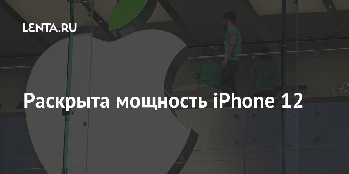 Раскрыта мощность iPhone 12 - Lenta.ru