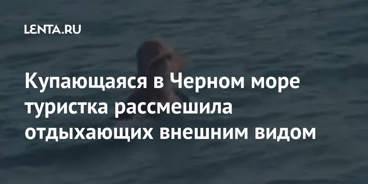 Купающаяся в Черном море туристка рассмешила отдыхающих внешним видом