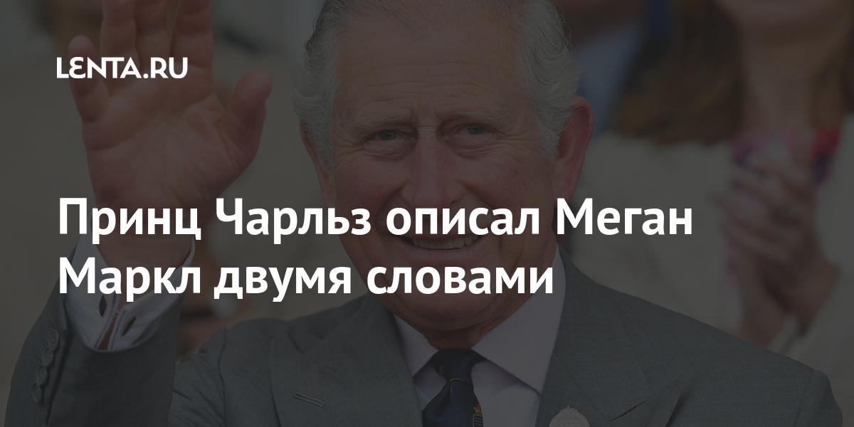 Принц Чарльз описал Меган Маркл двумя словами