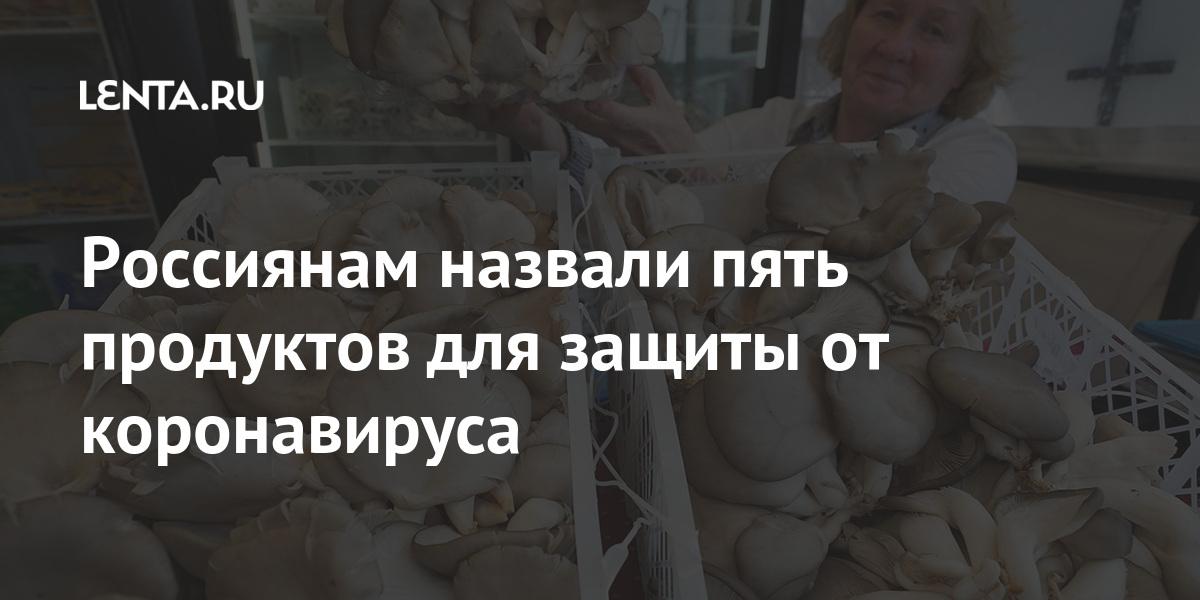 Россиянам назвали пять продуктов для защиты от коронавируса