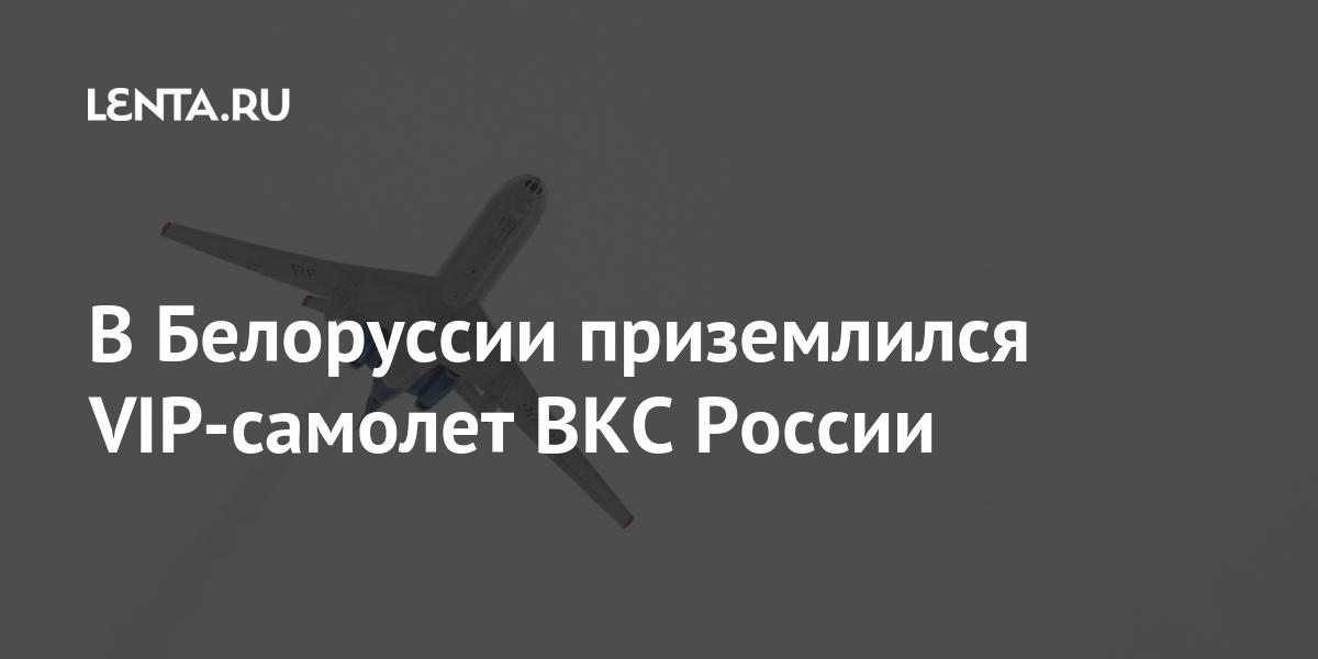 В Белоруссии приземлился VIP-самолет ВКС России