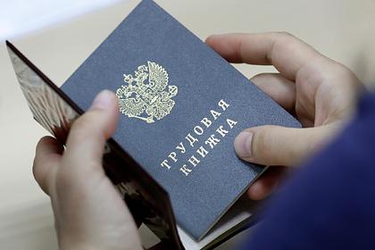 В России объявили о преодолении кризиса на рынке труда