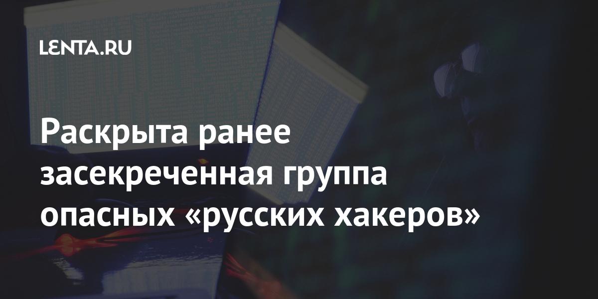 Раскрыта ранее засекреченная группа опасных «русских хакеров»