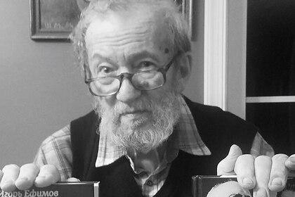 Умер писатель Игорь Ефимов