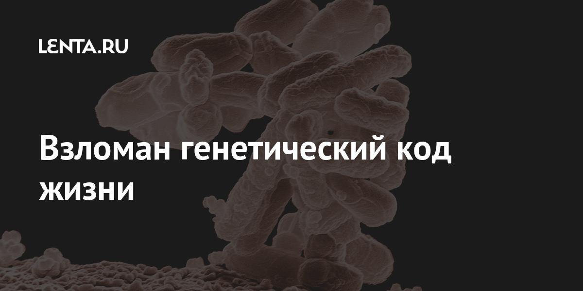 Взломан генетический код жизни