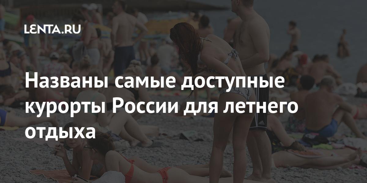 Названы самые доступные курорты России для летнего отдыха