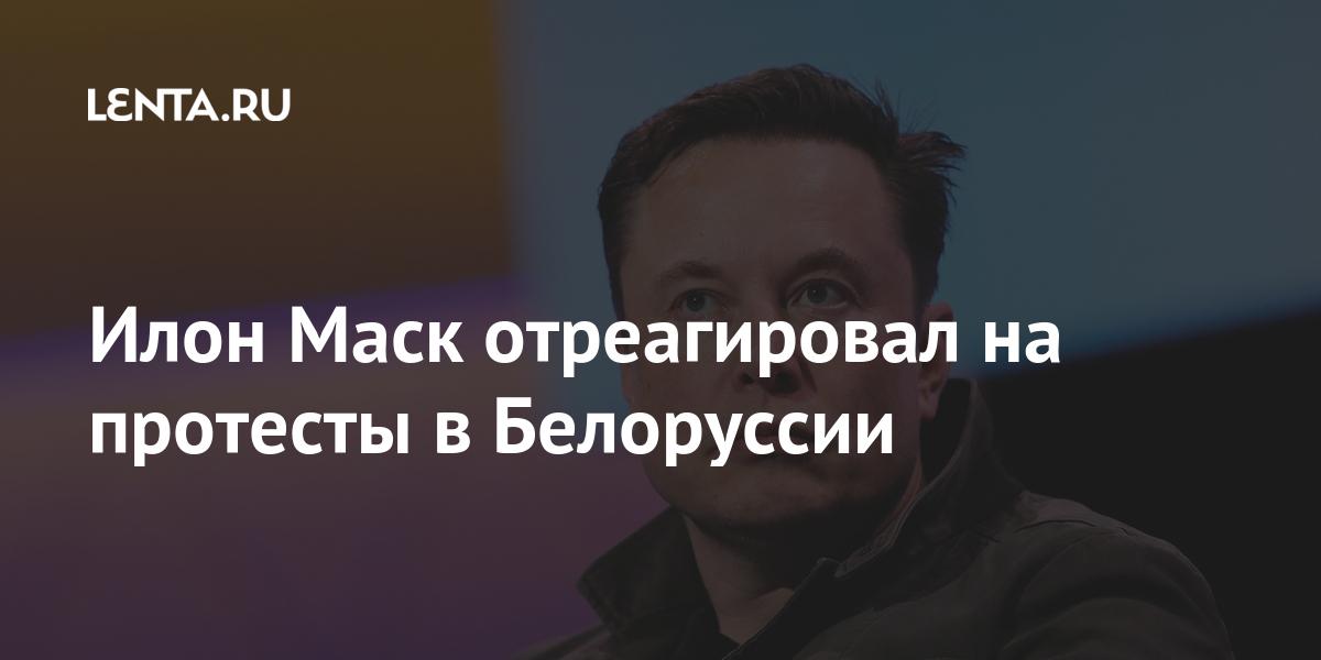 Илон Маск отреагировал на протесты в Белоруссии