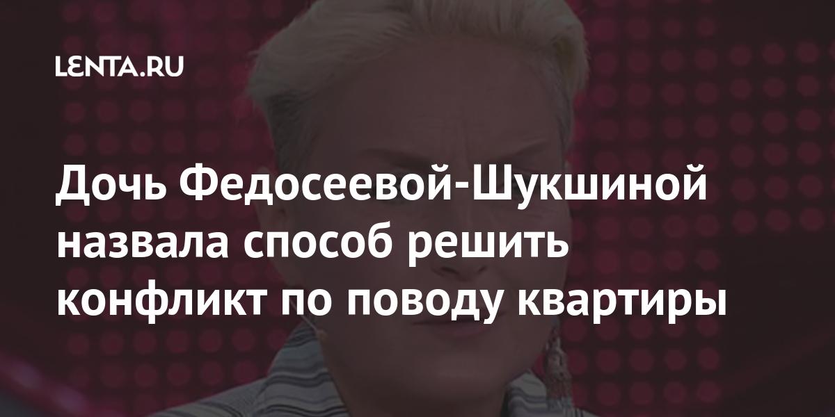 Дочь Федосеевой-Шукшиной назвала способ решить конфликт по поводу квартиры