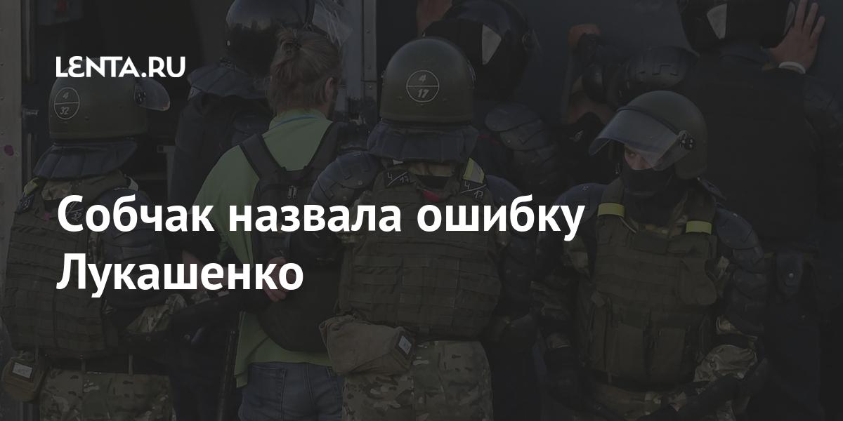 Собчак назвала ошибку Лукашенко