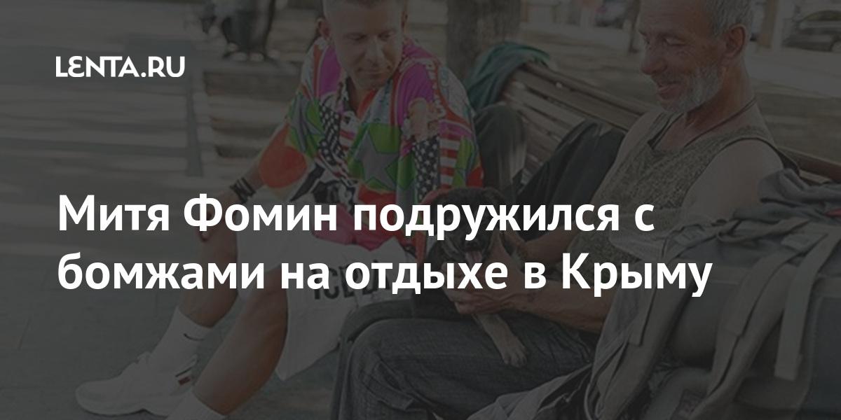 Митя Фомин подружился с бомжами на отдыхе в Крыму