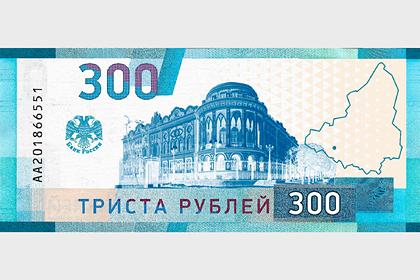 В России предложили ввести 300-рублевую купюру
