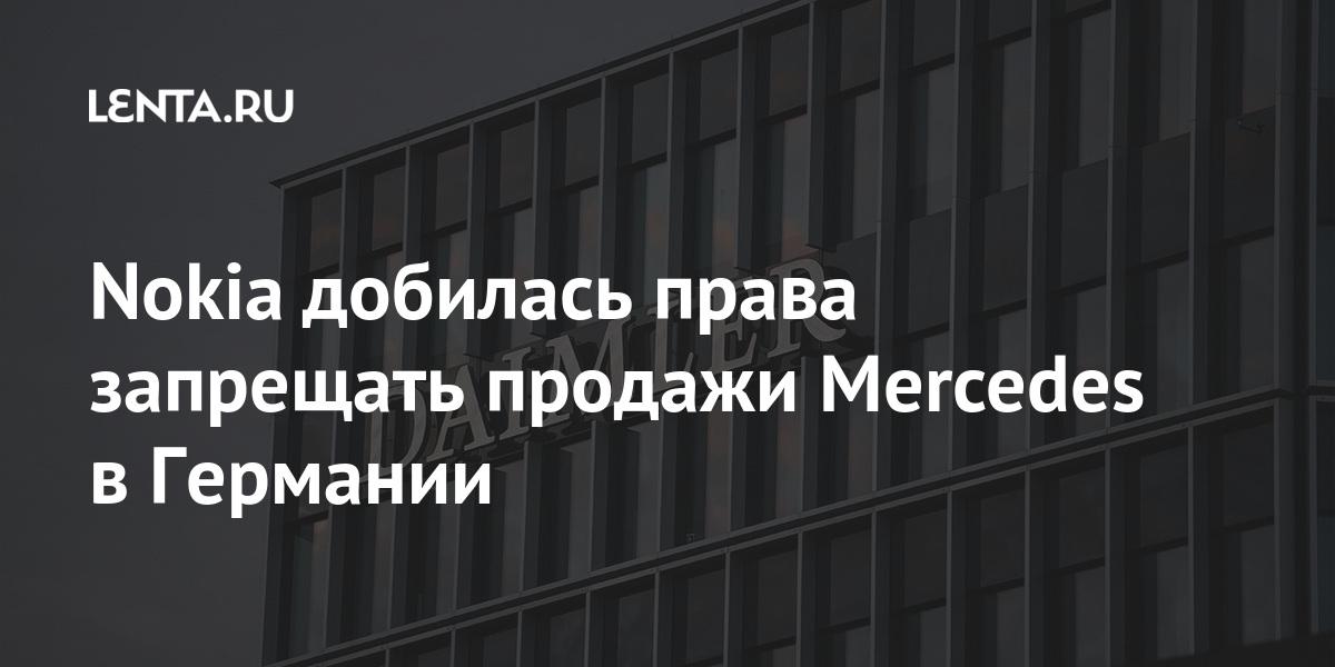 https://lenta.ru/news/2020/08/18/nokia_wins/