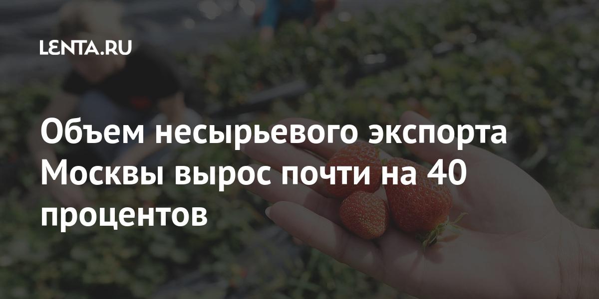 Объем несырьевого экспорта Москвы вырос почти на 40 процентов