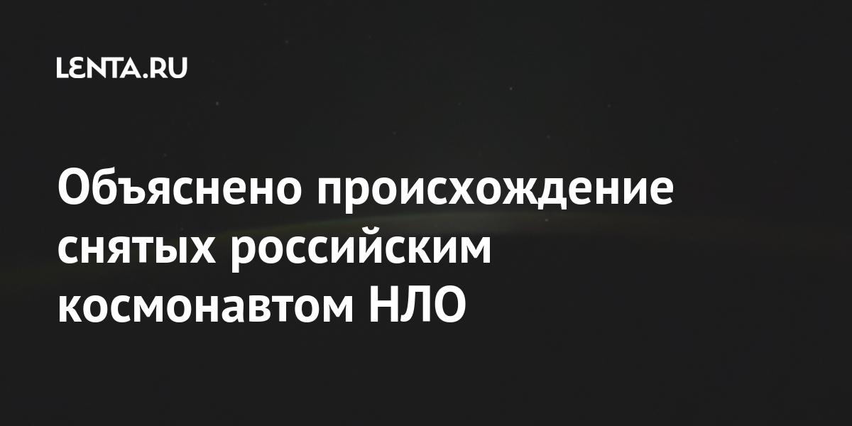 Объяснено происхождение снятых российским космонавтом НЛО