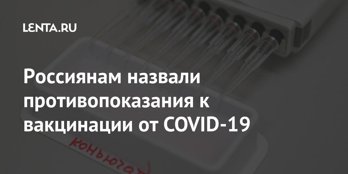 Россиянам назвали противопоказания к вакцинации от COVID-19