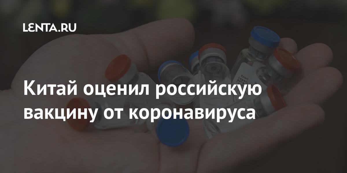 Китай оценил российскую вакцину от коронавируса