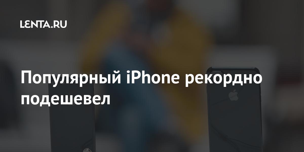 Популярный iPhone рекордно подешевел