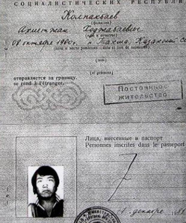 Заграничный паспорт, подготовленный для Ахметжана Колпакбаева