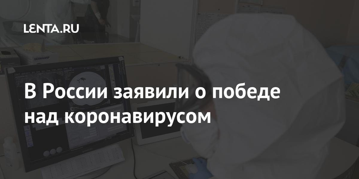 В России заявили о победе над коронавирусом