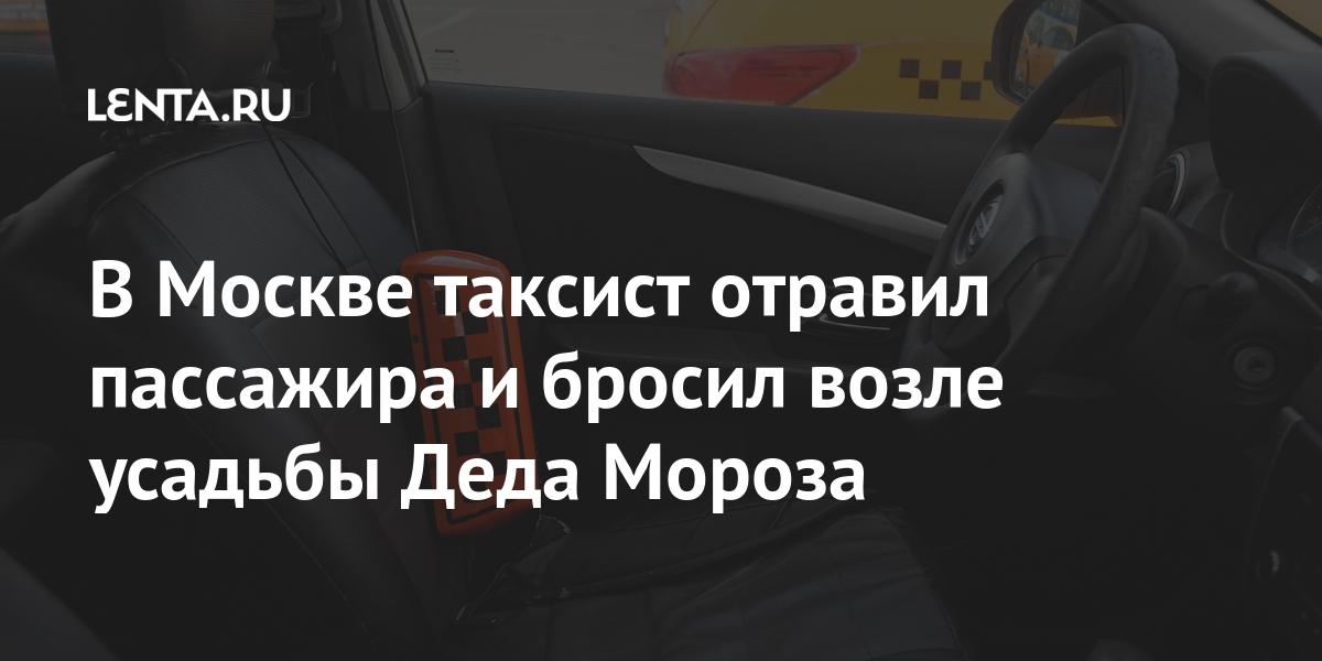 В Москве таксист отравил пассажира и бросил возле усадьбы Деда Мороза