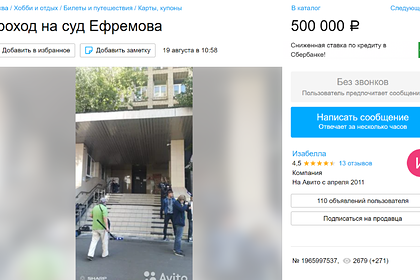 В сети стали продавать билеты на суд Ефремова