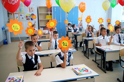 В российской школе создали 33 первых класса