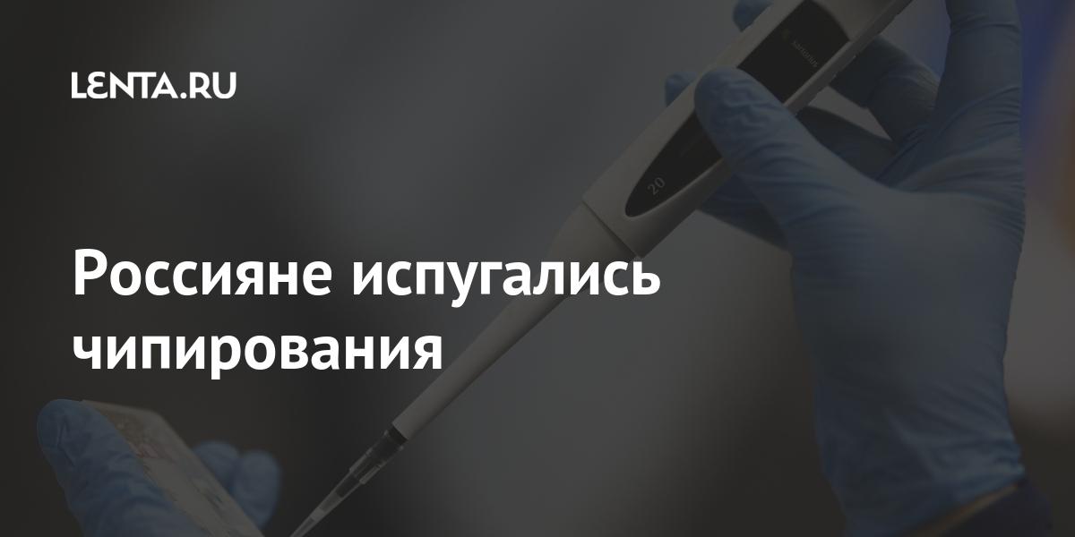 Россияне испугались чипирования