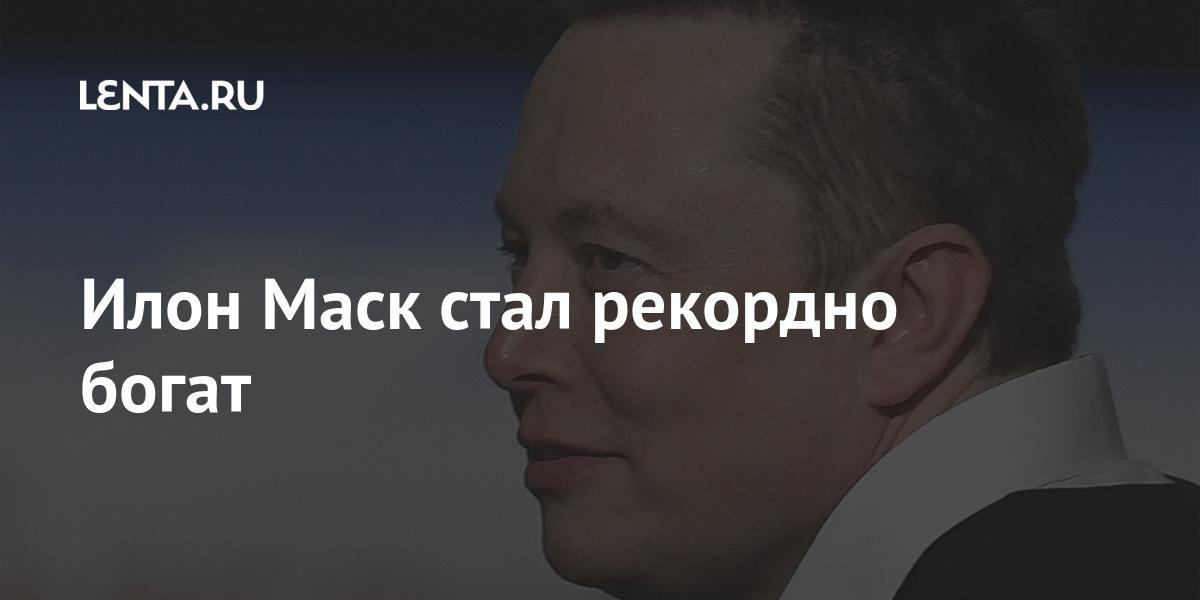 Илон Маск стал рекордно богат