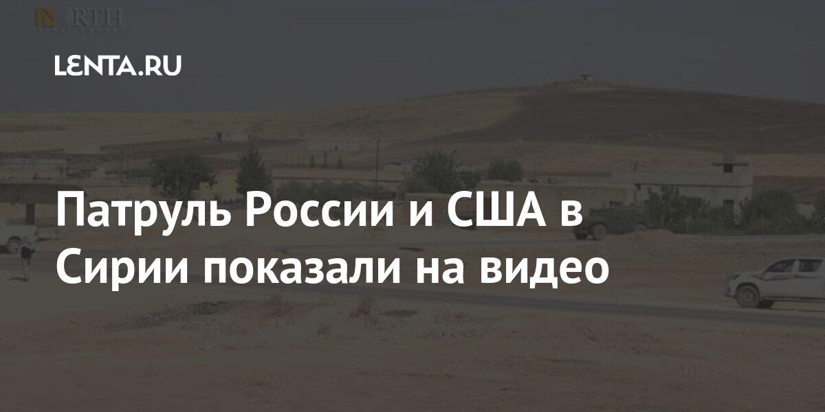 Патруль России и США в Сирии показали на видео