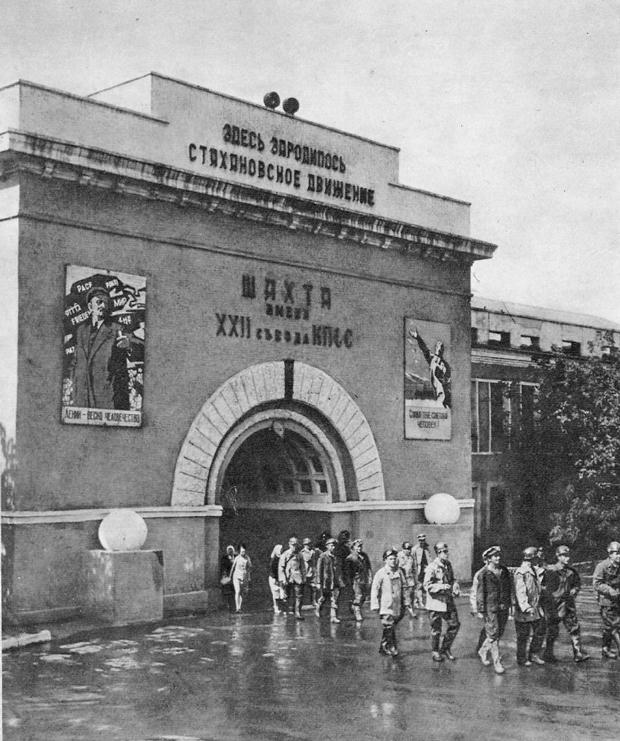 Шахта «Центральная-Ирмино» после переименования в 1962 году в шахту имени XXII съезда КПСС
