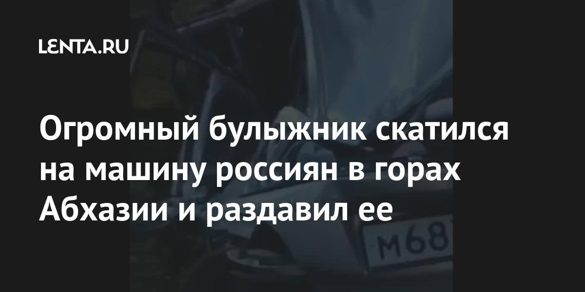 Огромный булыжник скатился на машину россиян в горах Абхазии и раздавил ее